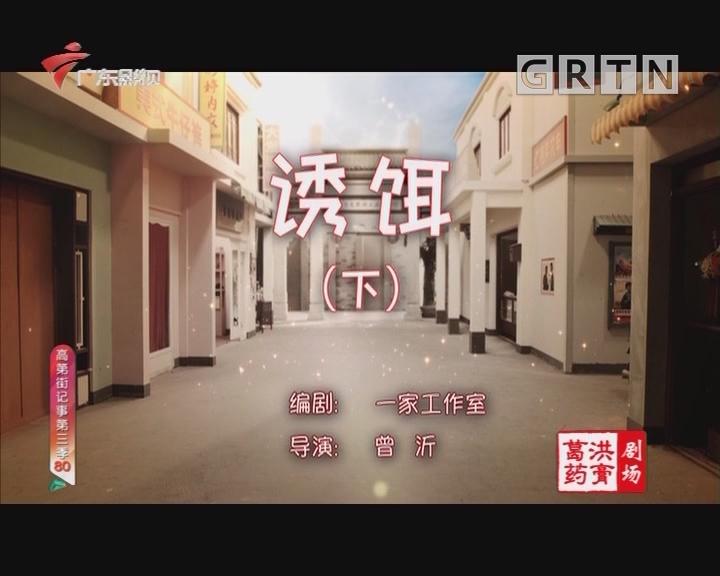 [2019-01-25]高第街记事:诱饵(下)
