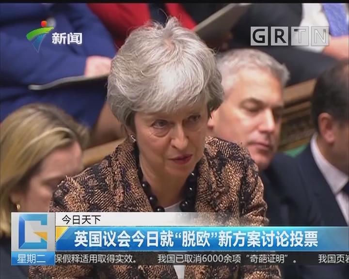 """英国议会今日就""""脱欧""""新方案讨论投票"""