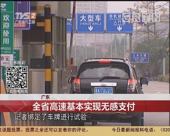 广东:全省高速基本实现无感支付