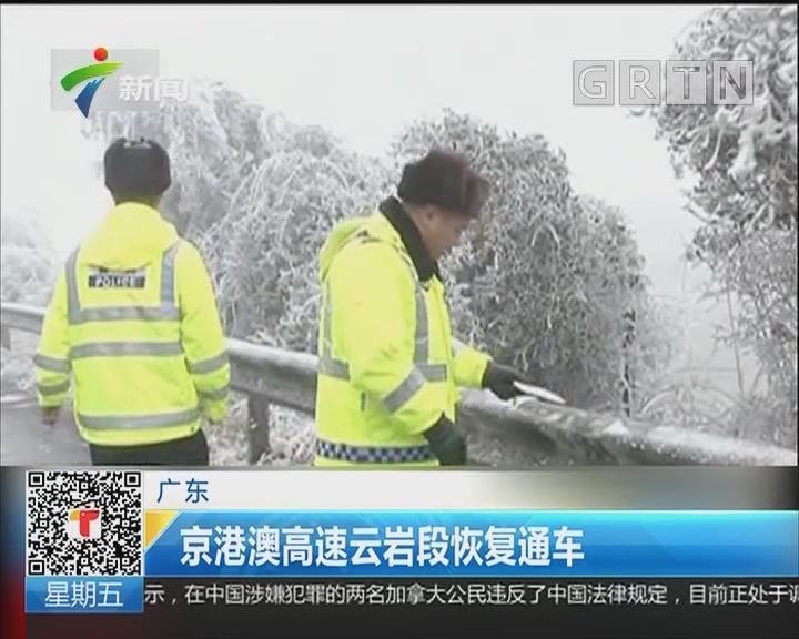 广东:京珠澳高速云岩段恢复通车