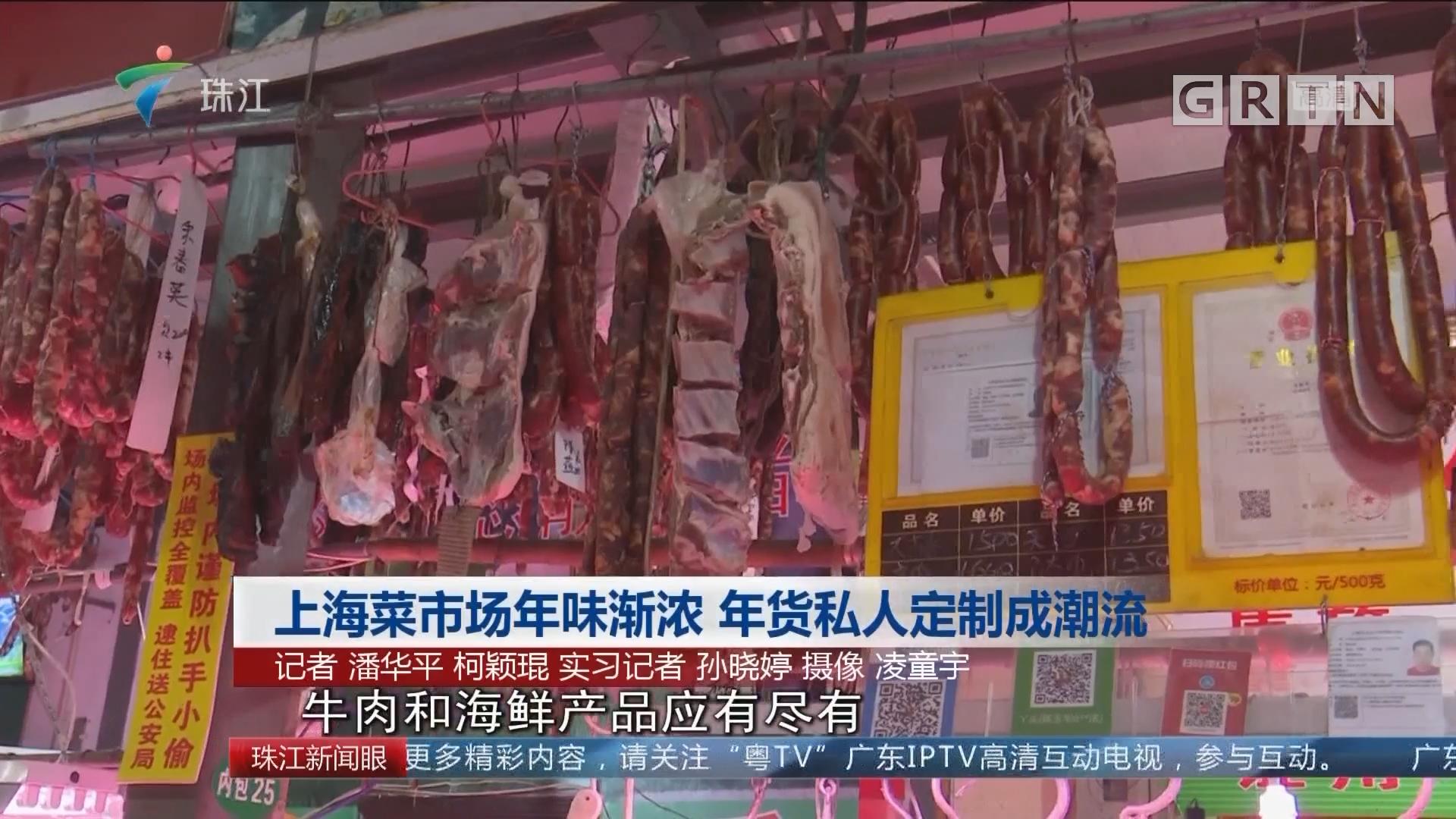 上海菜市场年味渐浓 年货私人订制成潮流