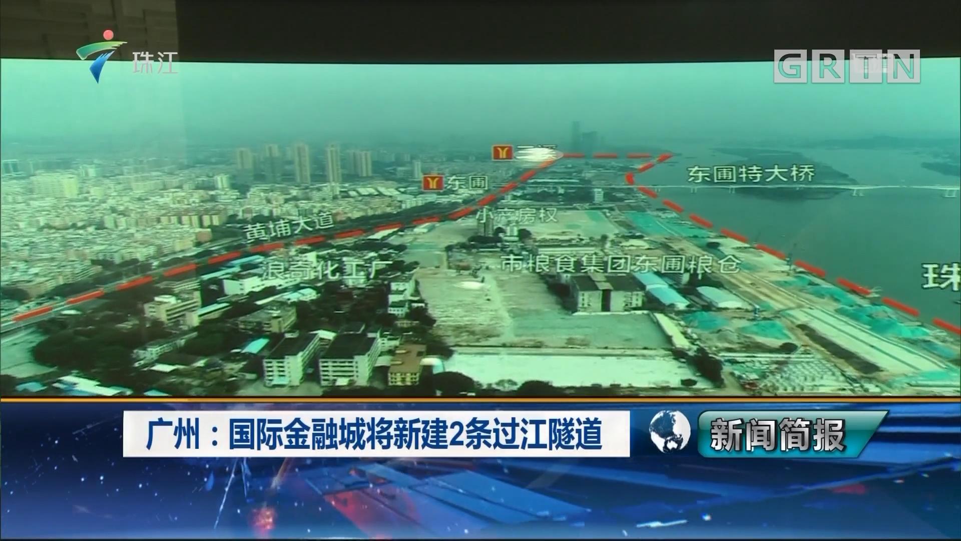 广州:国际金融城将新建2条过江隧道