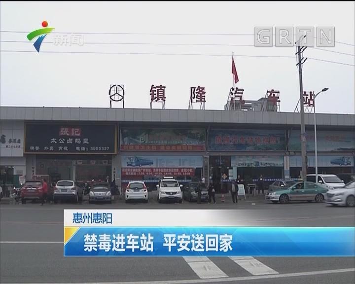 惠州惠阳:禁毒进车站 平安送回家