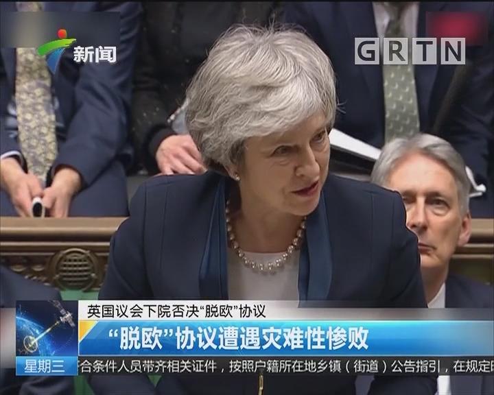 """英国议会下院否决""""脱欧""""协议 """"脱欧""""协议遭遇灾难性惨败"""