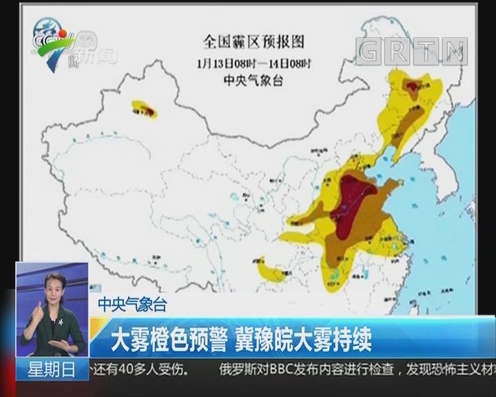 中央气象台:大雾橙色预警 冀豫皖大雾持续