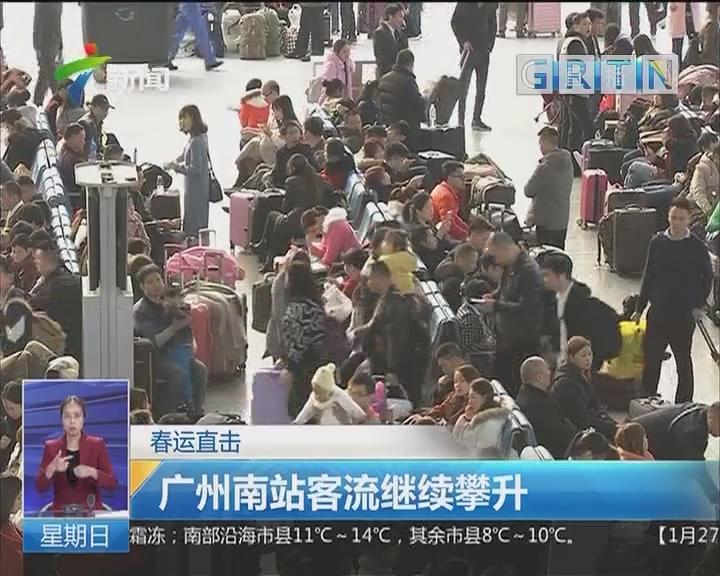 春运直击:广州南站客流继续攀升