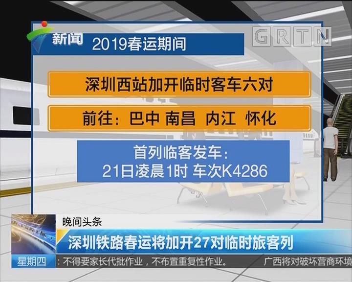 深圳铁路春运将加开27对临时旅客列