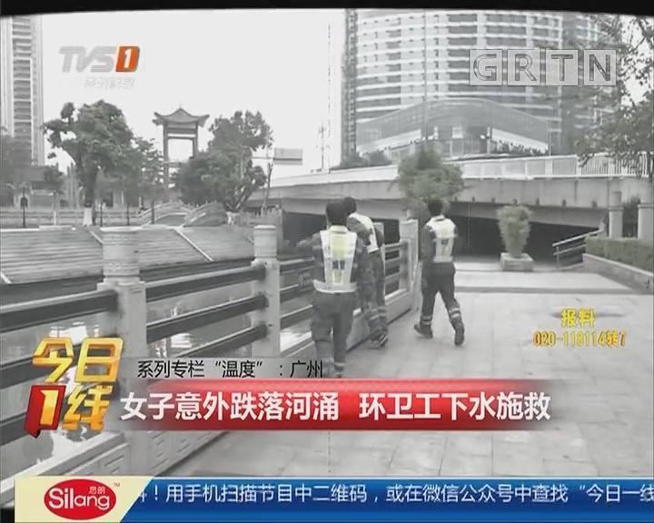 """系列专栏""""温度"""":广州 女子意外跌落河涌 环卫工下水施救"""