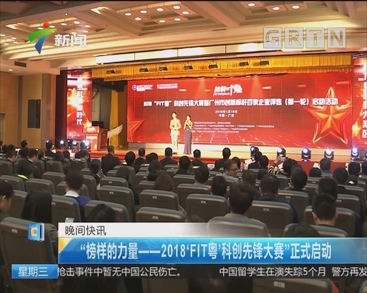 """""""榜样的力量——2018'FIT粤'科创先锋大赛""""正式启动"""