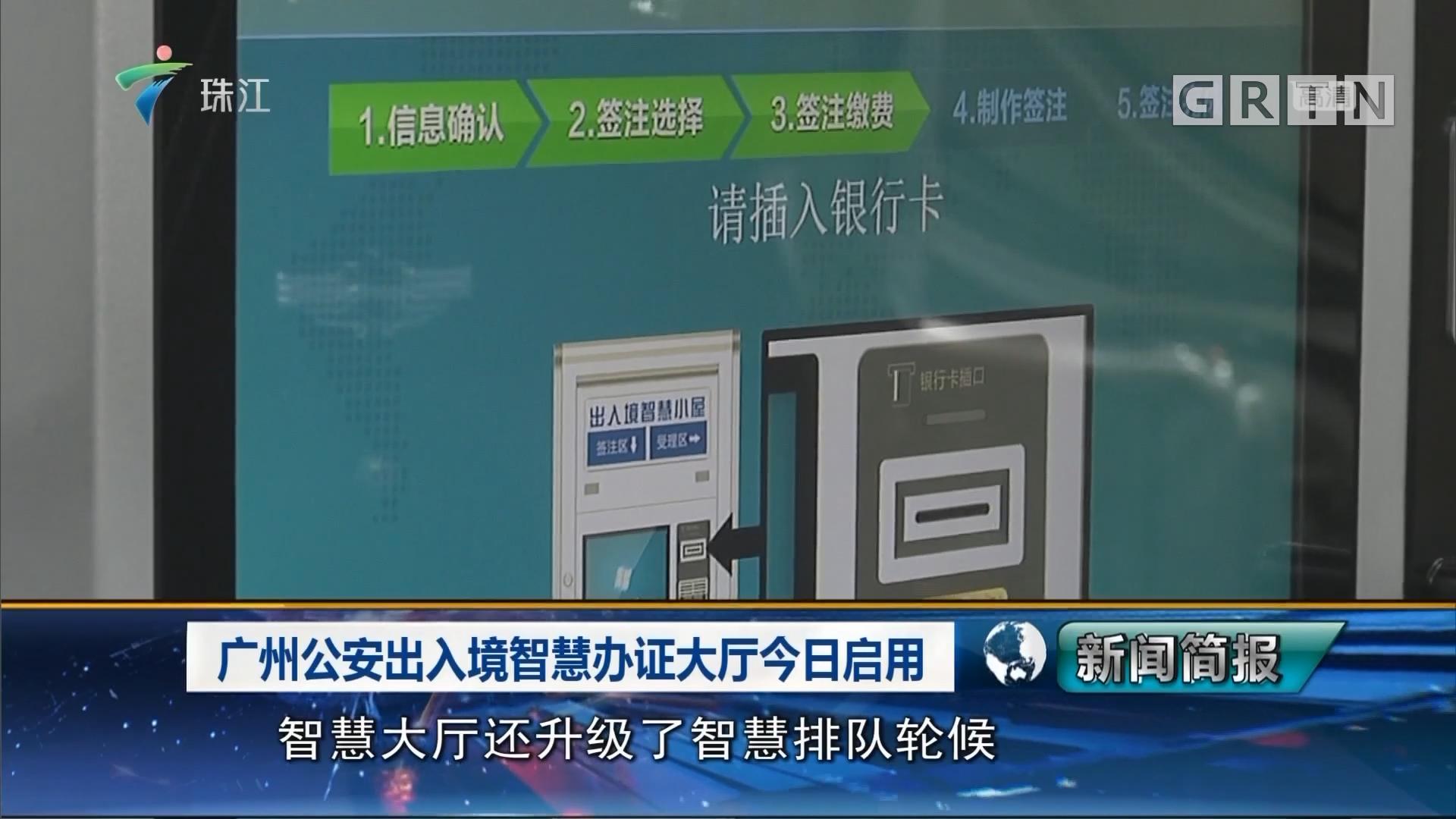 广州公安出入境智慧办证大厅今日启用