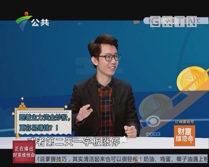 [2019-01-20]财富维他命:跟着主力资金炒股,更容易赚钱?!