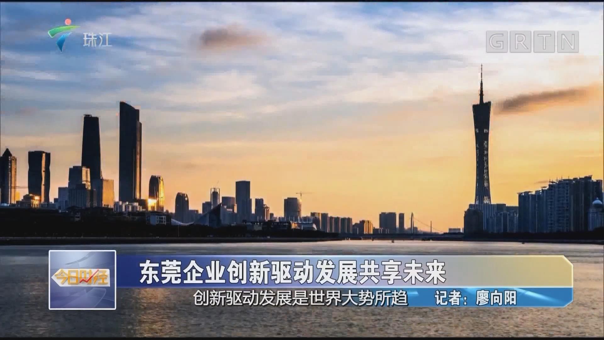 东莞企业创新驱动发展共享未来