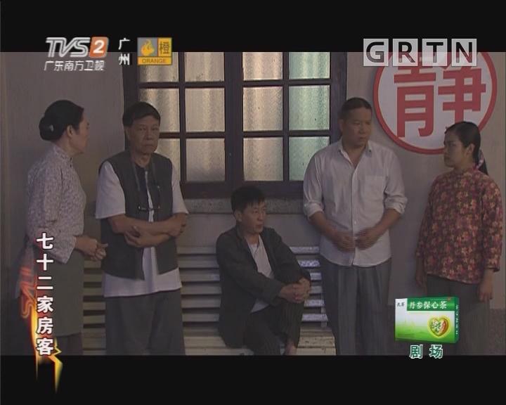 [2019-01-30]七十二家房客:新晋赌神(下)