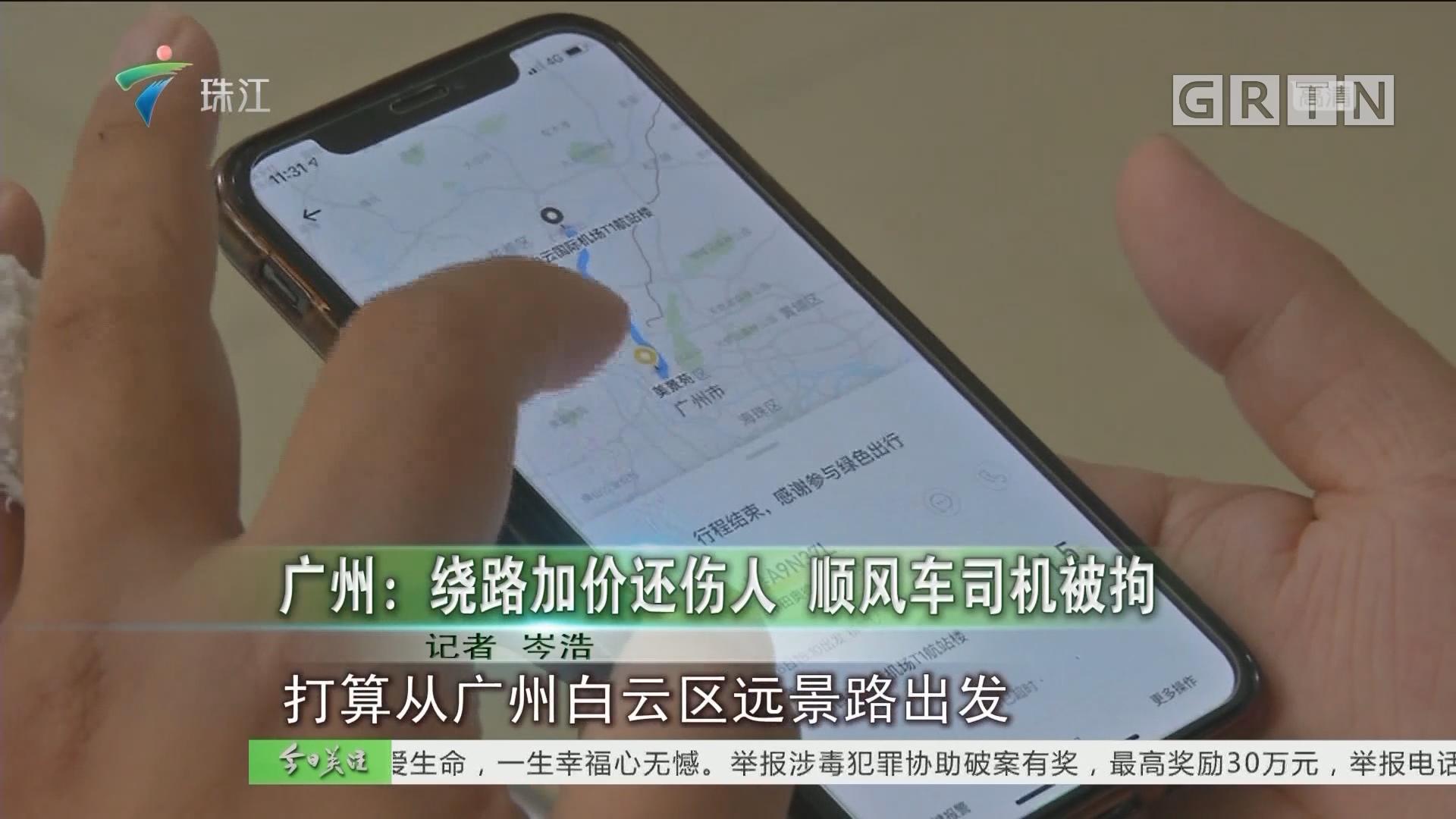 广州:绕路加价还伤人 顺风车司机被拘