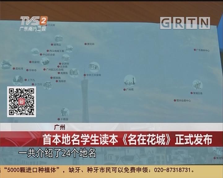 广州:首本地名学生读本《名在花城》正式发布