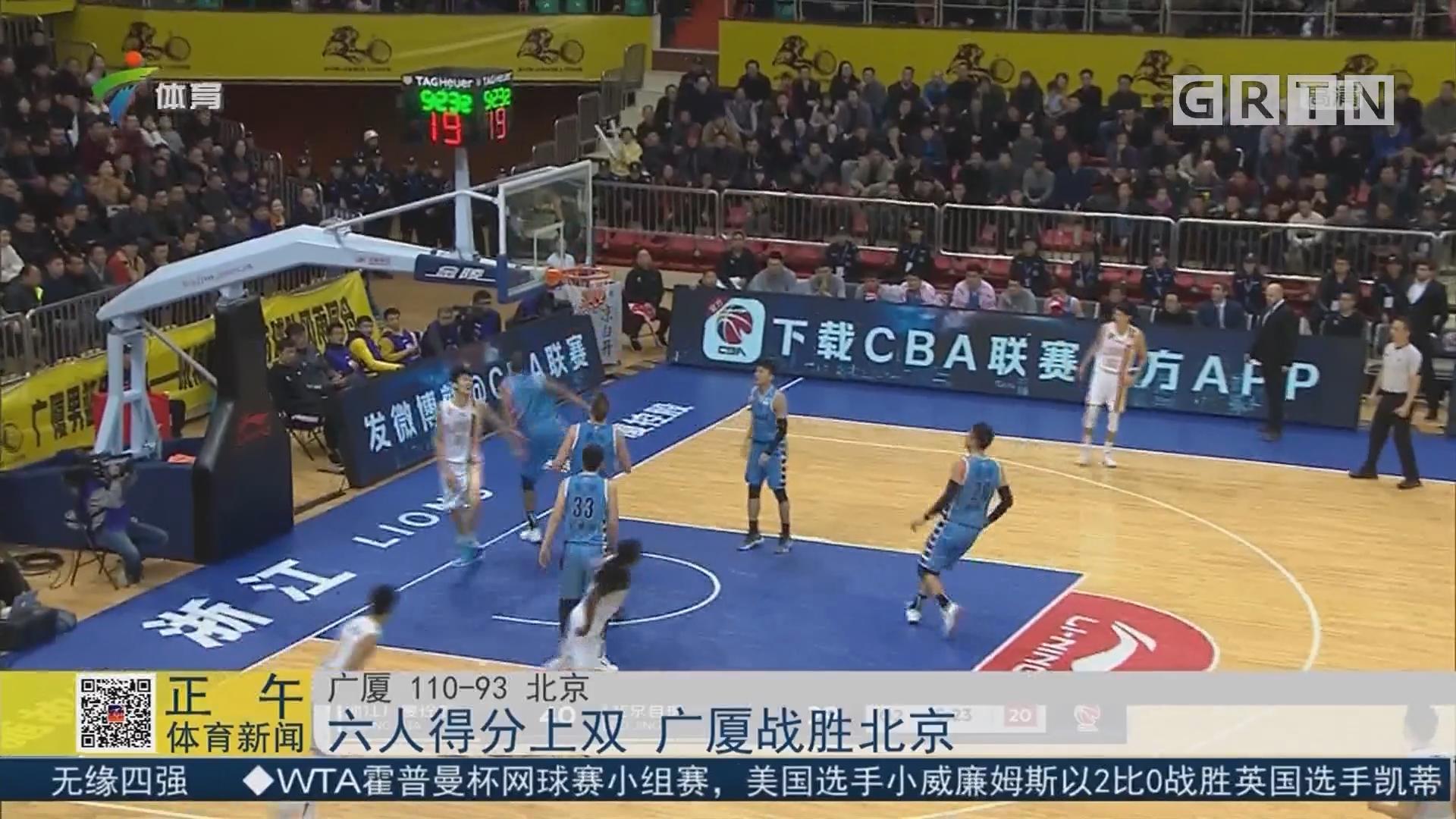 六人得分上双 广厦战胜北京