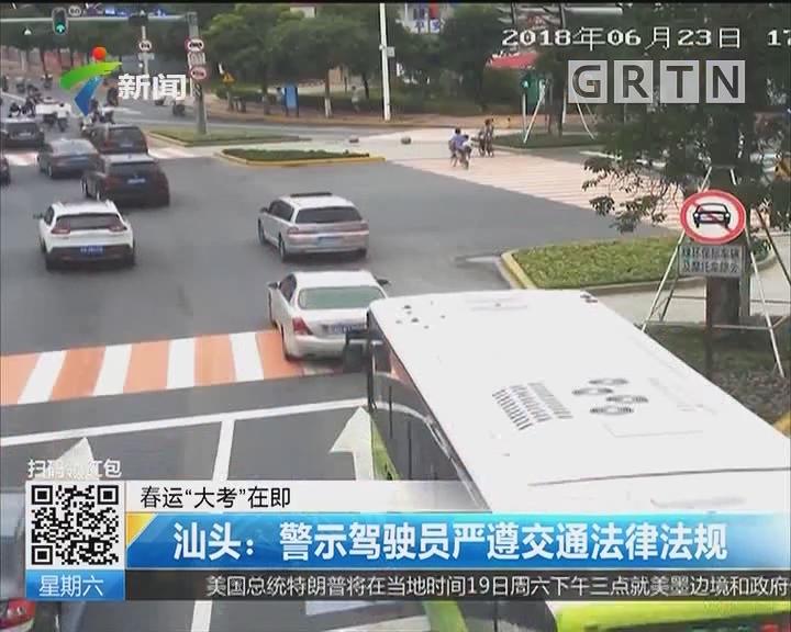 """春运""""大考""""在即 汕头:警示驾驶员严遵交通法律法规"""