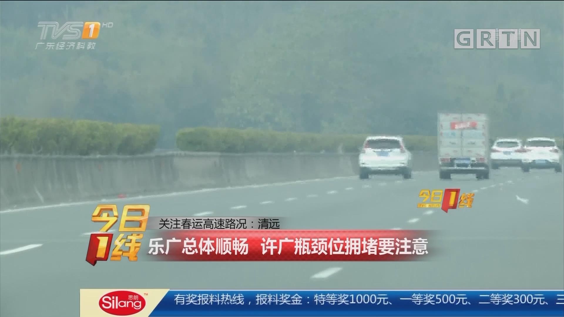 关注春运高速路况:清远 乐广总体顺畅 许广瓶颈位拥堵要注意