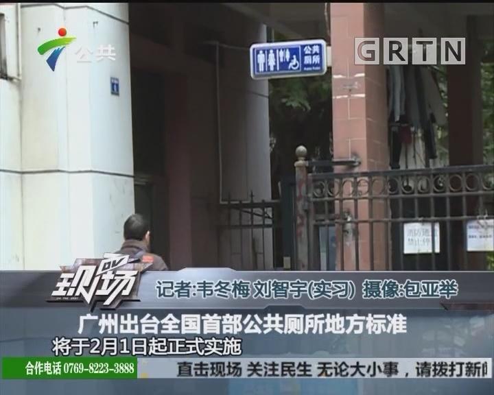 广州出台全国首部公共厕所地方标准