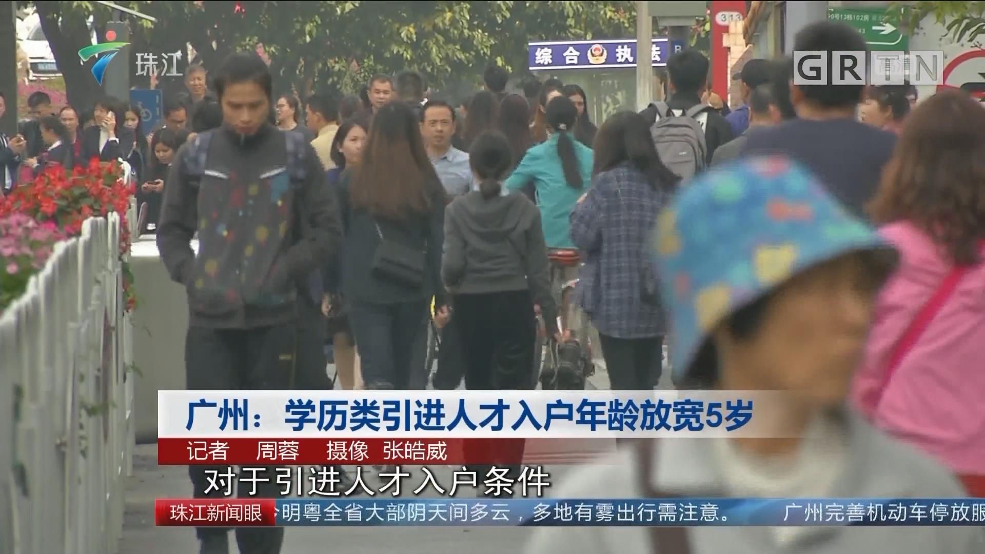 广州:学历类引进人才入户年龄放宽5岁