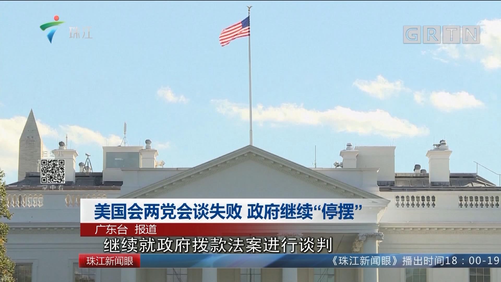 """美国会两党会谈失败 政府继续""""停摆"""""""