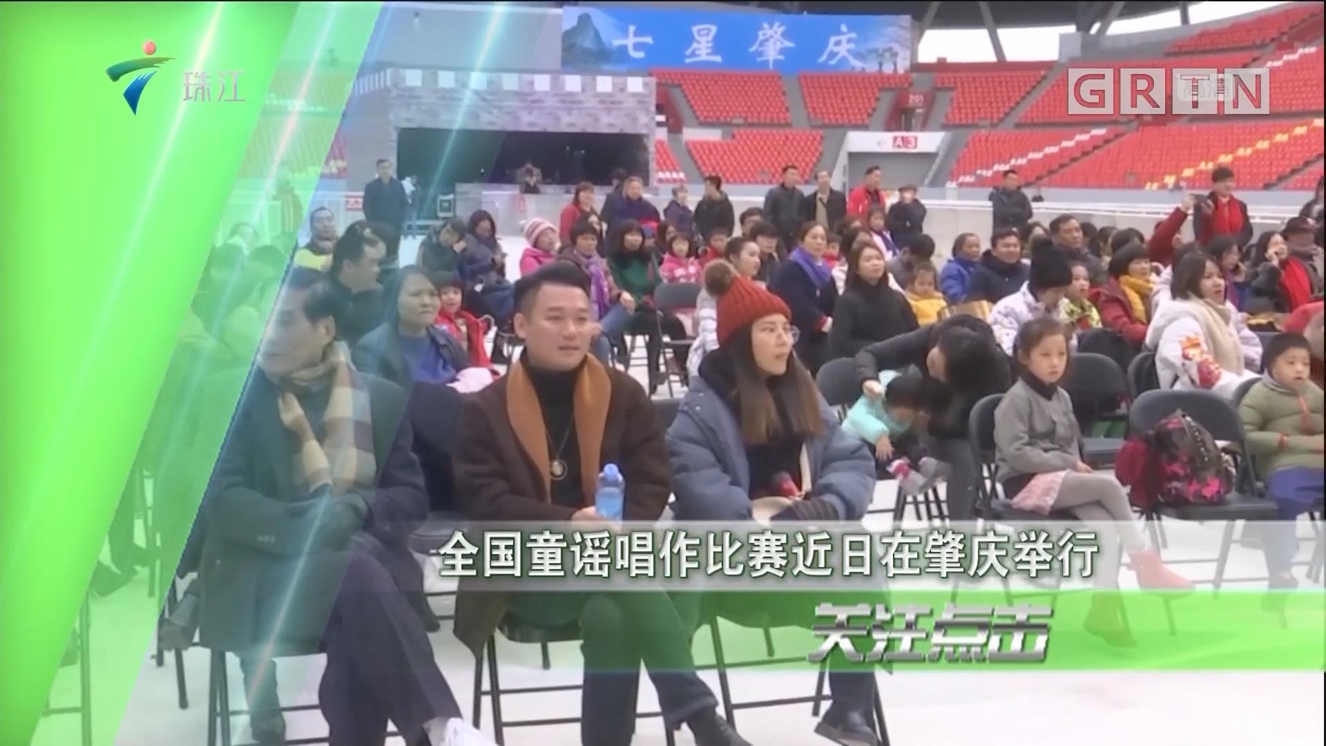 全国童谣唱作比赛近日在肇庆举行