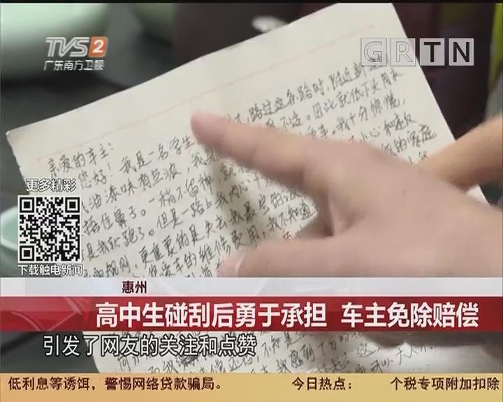 惠州:高中生碰刮后勇于承担 车主免除赔偿