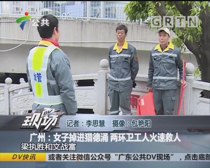 广州:女子掉进猎德涌 两环卫工人火速救人