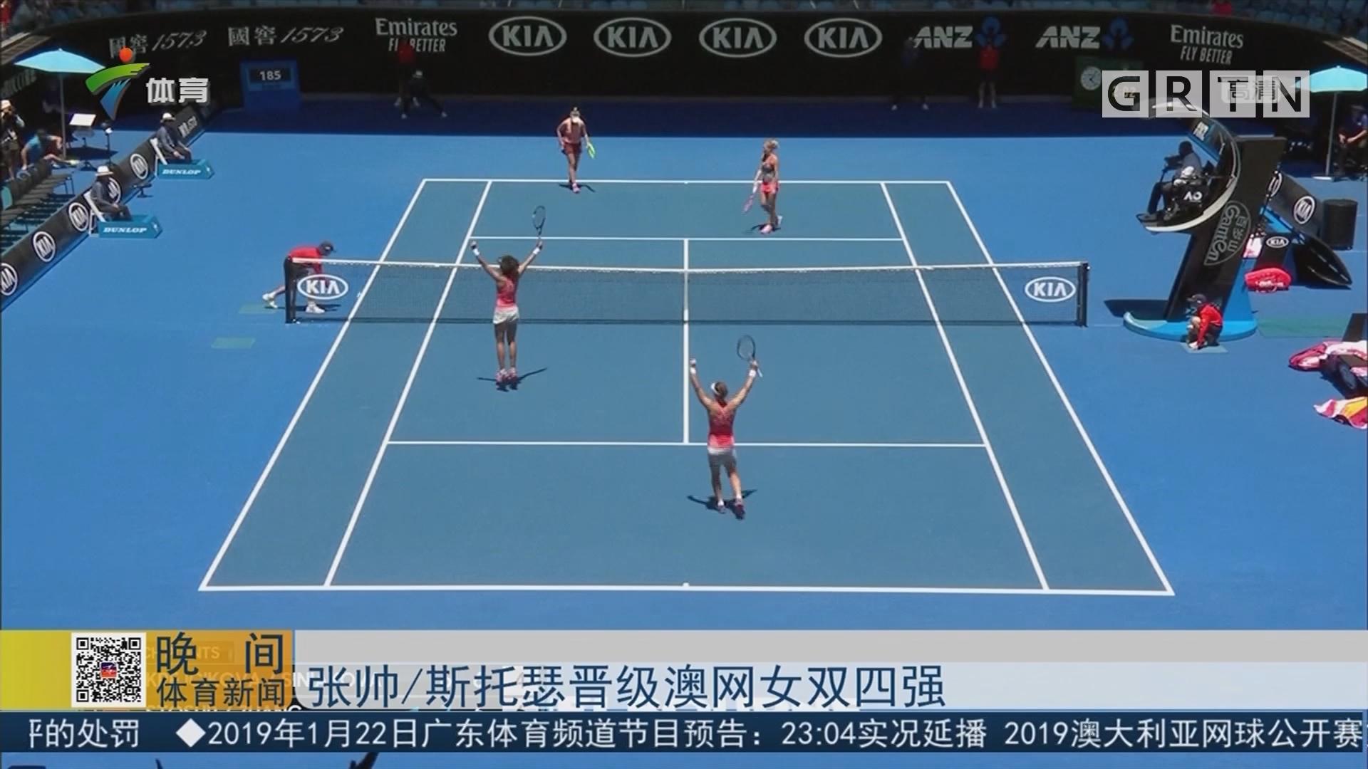 张帅/斯托瑟晋级澳网女双四强