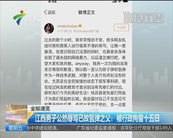 江西男子公然辱骂已故氢弹之父:被行政拘留十五日