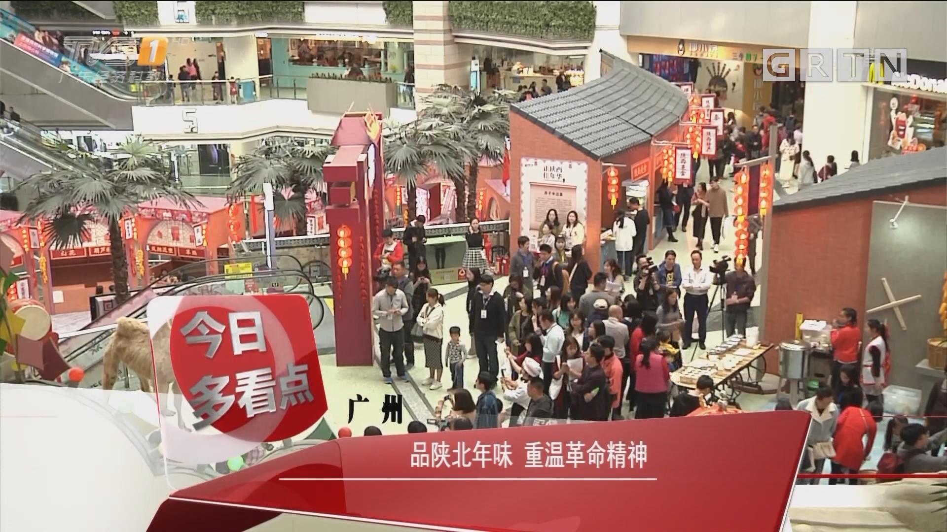 广州:品陕北年味 重温革命精神