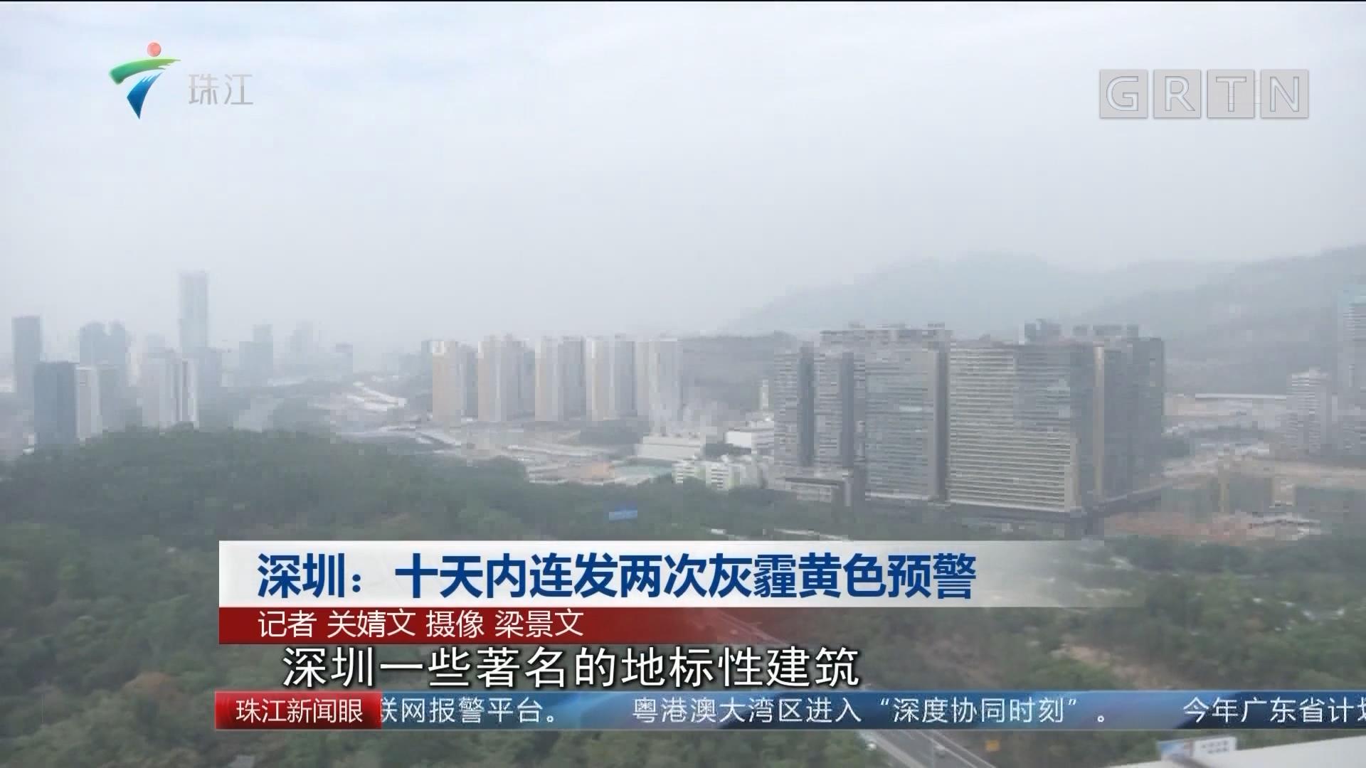 深圳:十天内连发两次灰霾黄色预警