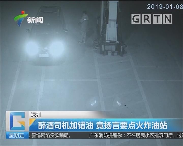 深圳:醉酒司机加错油 竟扬言要点火炸油站