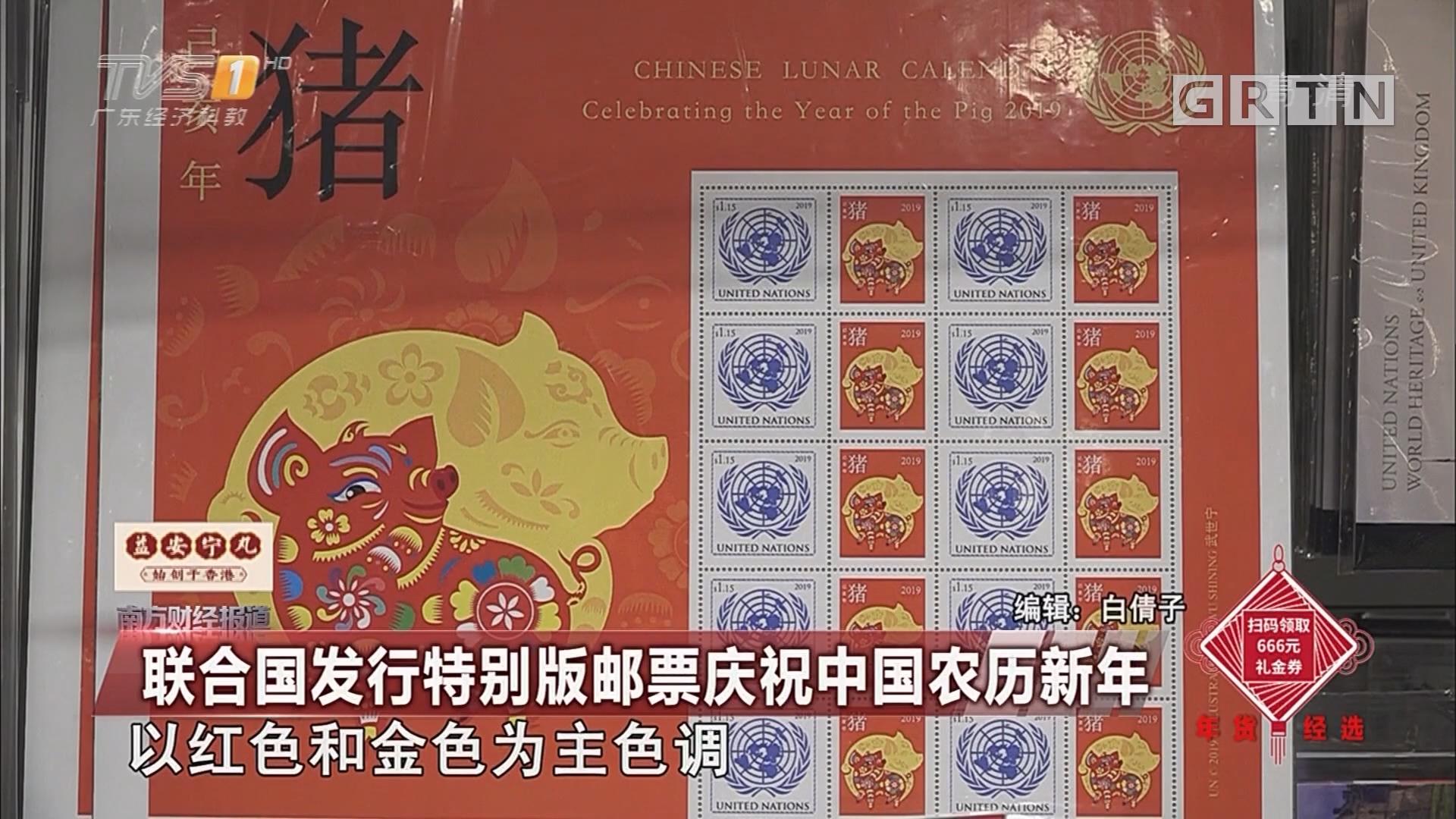 联合国发行特别版邮票庆祝中国农历新年