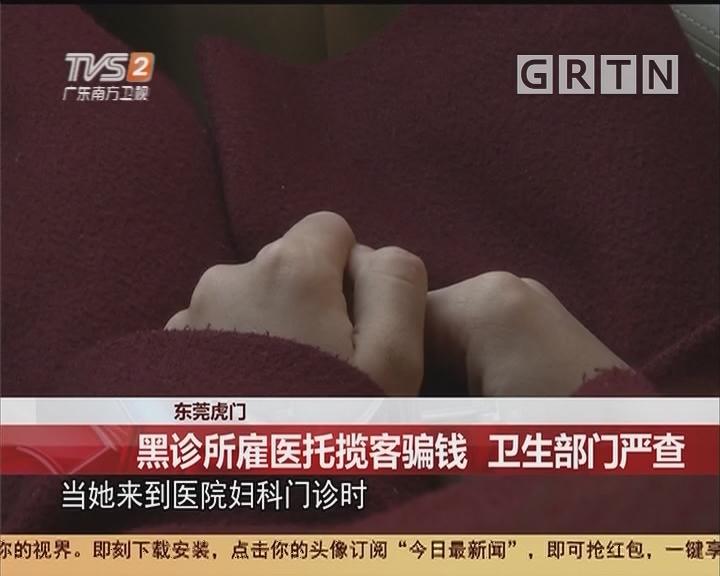 东莞虎门:黑诊所雇医托揽客骗钱 卫生部门严查