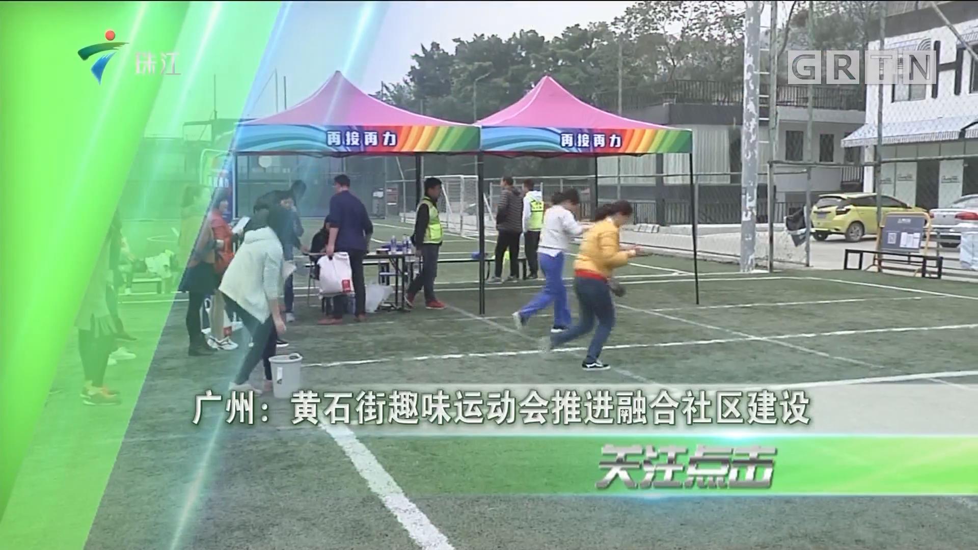 广州:黄石街趣味运动会推进融合社区建设