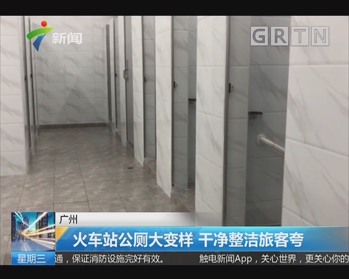 广州:火车站公厕大变样 干净整洁旅客夸