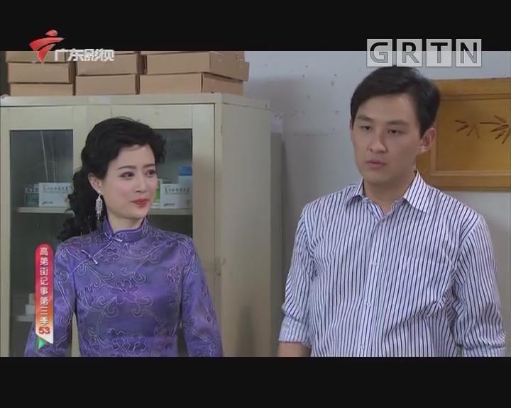 [2019-01-12]高第街记事:香港姑爷(上)