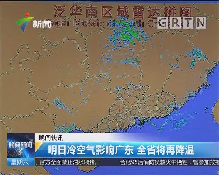明日冷空气影响广东 全省将再降温