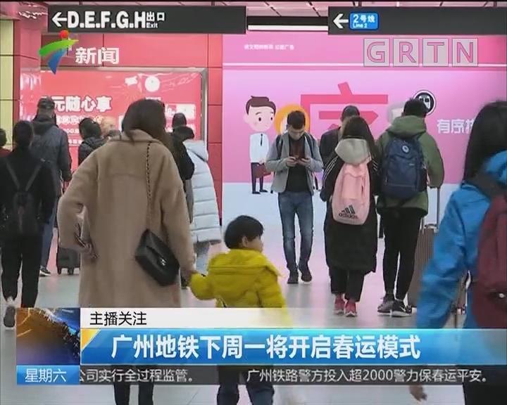 广州地铁下周一将开启春运模式
