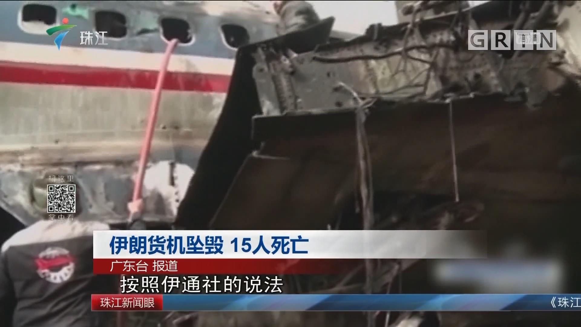 伊朗货机坠毁 15人死亡