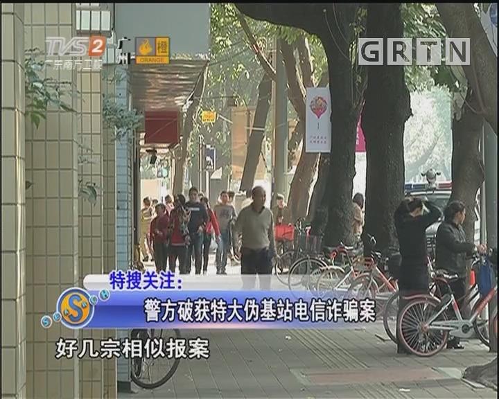 警方破获特大伪基站电信诈骗案