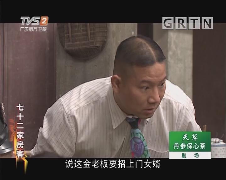 [2019-01-25]七十二家房客:上门姑爷
