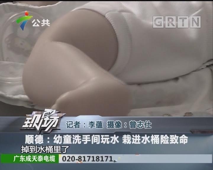 顺德:幼童洗手间玩水 栽进水桶险致命