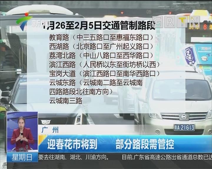 广州:迎春花市将到 部分路段需管控