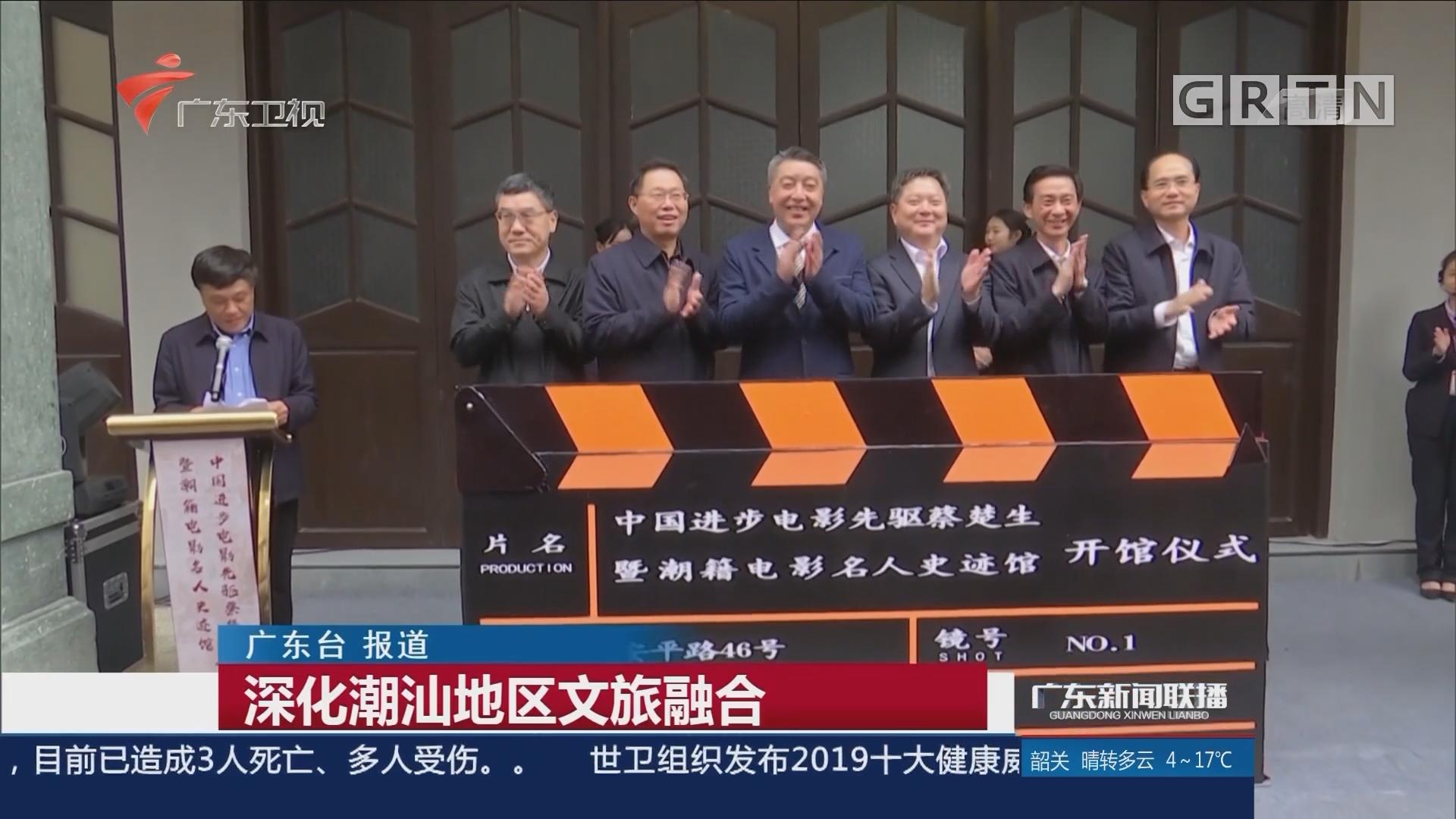深化潮汕地区文旅融合