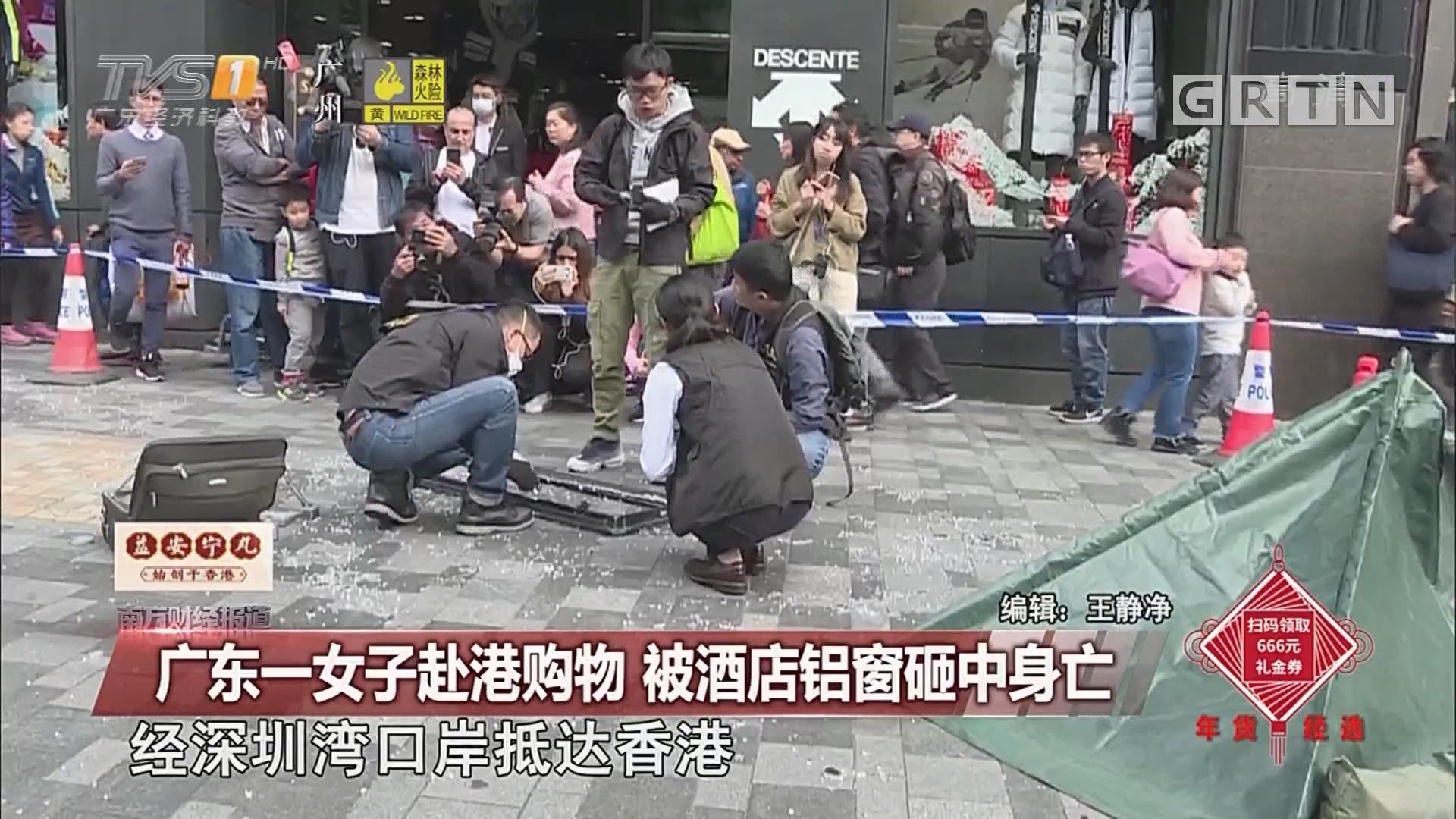广东一女子赴港购物 被酒店铝窗砸中身亡