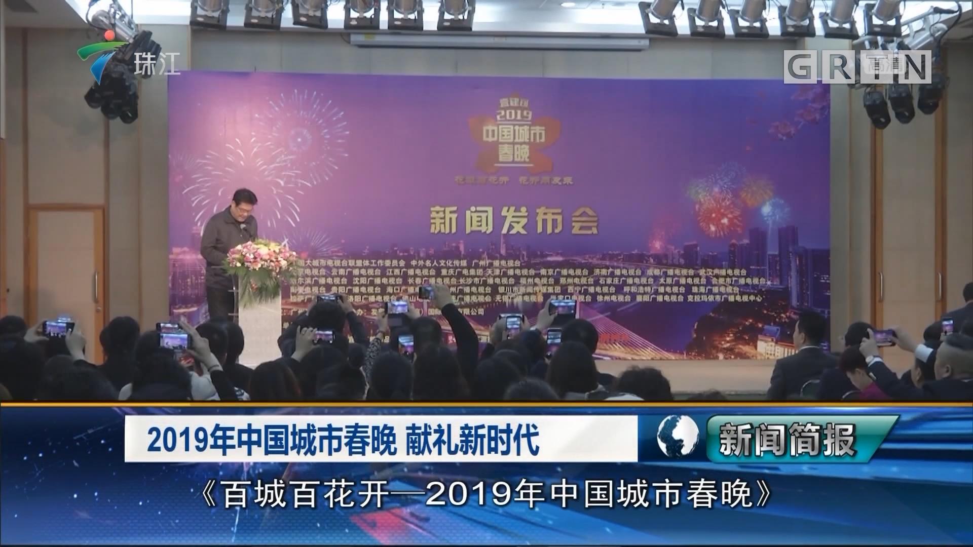 2019年中国城市春晚 献礼新时代