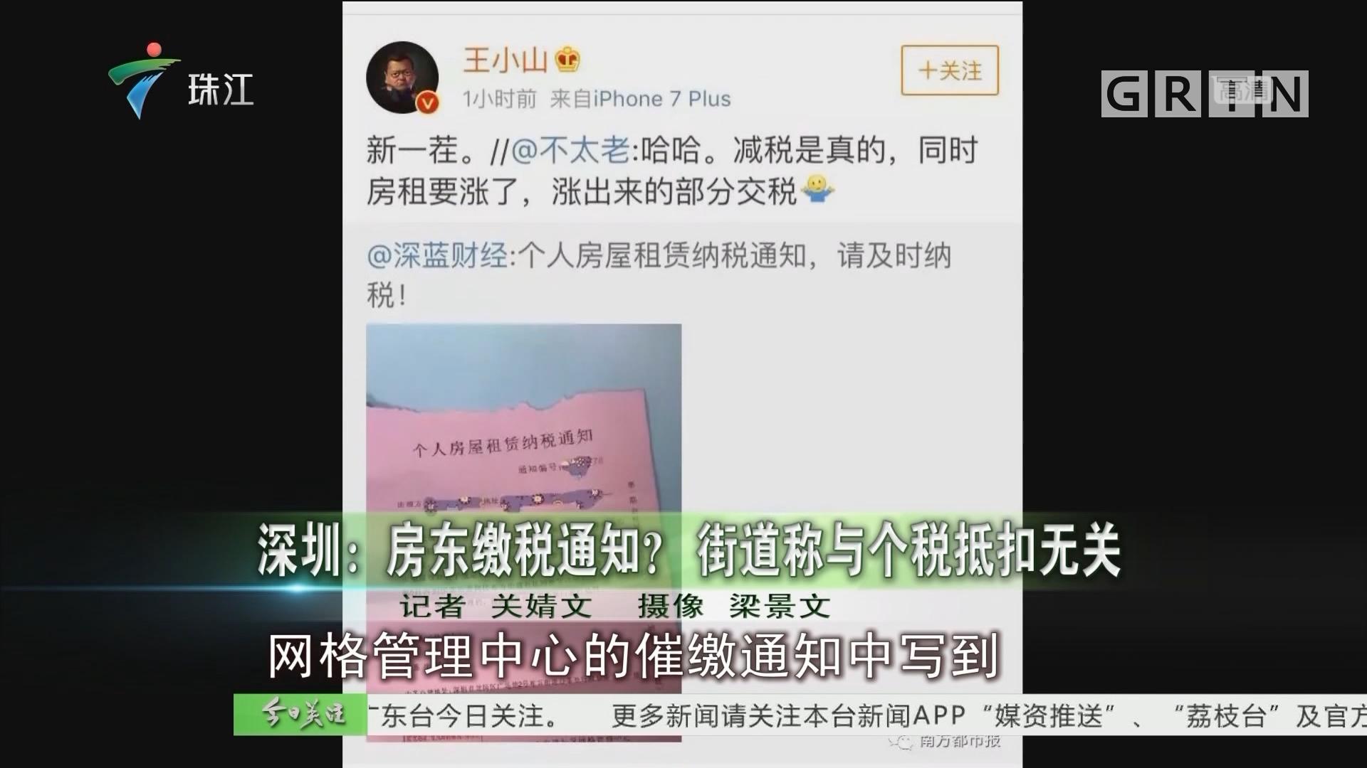 深圳:房东缴税通知?街道称与个税抵扣无关