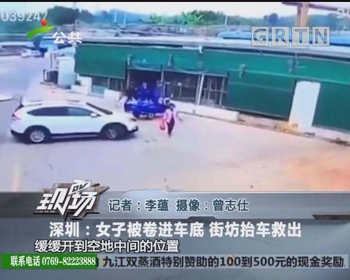 深圳:女子被卷进车底 街坊抬车救出